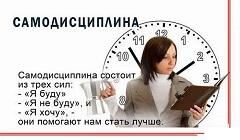 Организованность Самодисциплина