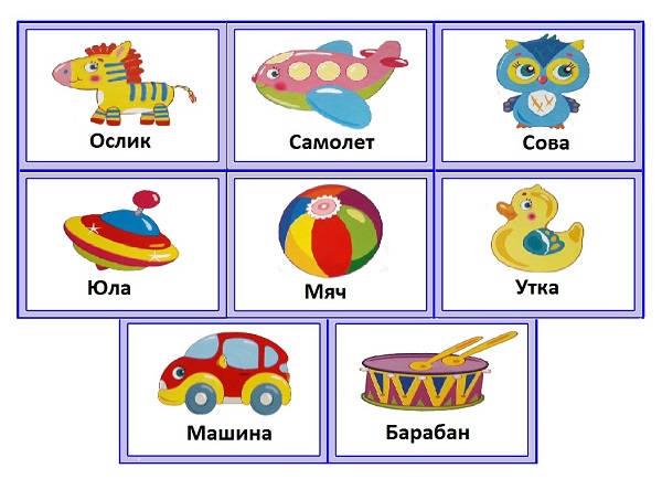 Карточки PECS игрушки