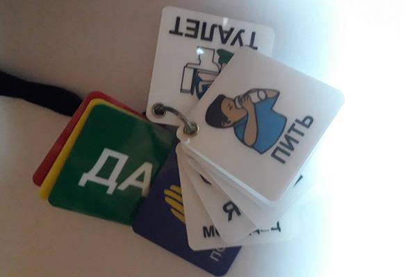 Карточки ПЕКС (PECS)