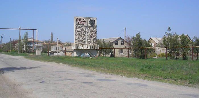 Красноперекопский район село Совхозное
